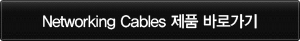 Networking Cables 제품바로가기